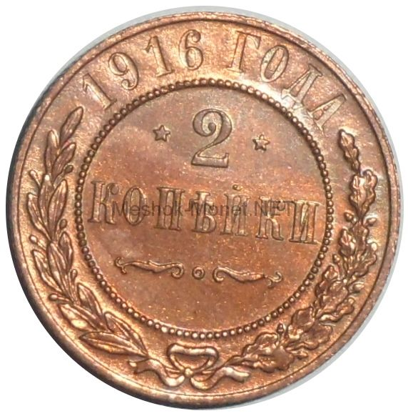 2 копейки 1916 года # 2