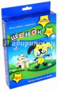 """Мягкие игрушки из фетра """"Щенок"""" (С2436-02)"""