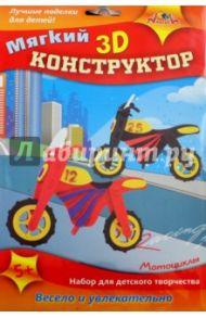 "Конструктор 3D мягкий ""Мотоциклы"" (С3113-01)"