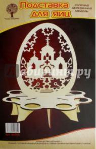 """Сборная деревянная модель """"Подставка для Пасхальных яиц"""" (80056)"""