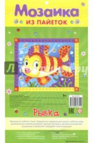 "Мозаика из пайеток ""Рыбка"", А4 (М-4351)"