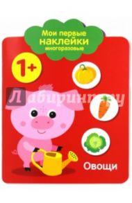 """Мои первые наклейки 1+ """"Овощи"""""""