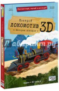 Локомотив. Конструктор картонный 3D + книга