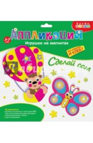 Игрушки на магнитах. Бабочка. Воздушный шар (3289)