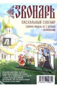 """Сборная модель """"Звонарь"""" (145х210)"""