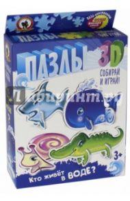 "Пазлы 3D ""Кто живет в воде?"" (02401)"