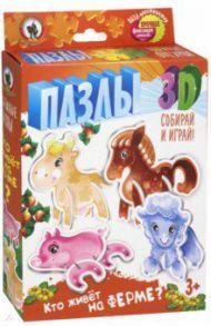 """Пазлы 3D """"Кто живет на ферме?"""" (02403)"""