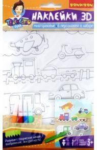 """Набор """"Наклейки 3D. Машинки, самолеты, корабли"""" (ВВ2621)"""