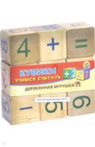 """Деревянные кубики """"Учимся считать-2"""" (ИД-7012)"""