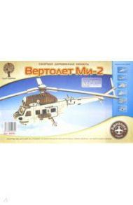 """Сборная модель """"Вертолет Ми-2"""" (80110)"""