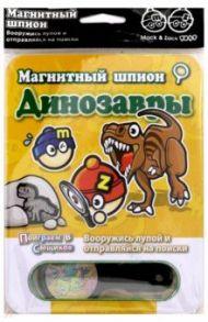 """Магнитная игра """"Динозавры"""" (SP_DIN)"""