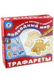 """Трафареты """"Подводный мир"""" (1366)"""