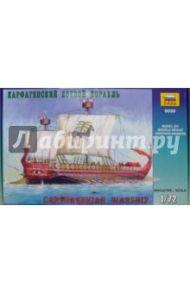 Карфагенский боевой корабль (9030)