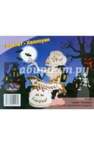 Скелет-Хеллоуин (Р161)