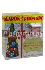 """Мастерская деда мороза """"Новогодняя елка"""" (2010)"""