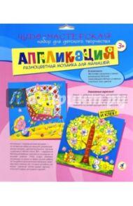 """Разноцветная мозаика для малышей """"Дерево. Воздушный змей"""" (2831)"""