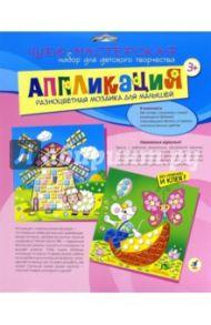 """Разноцветная мозаика для малышей """"Мельница. Мышонок с сыром"""" (2829)"""