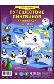 "Игра-ходилка ""Путешествие пингвинов. Антарктида"""