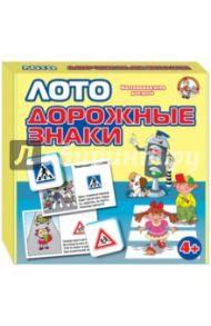 """Настольная игра-лото для детей """"Дорожные знаки"""" (01456)"""