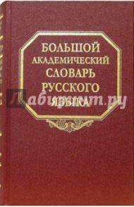 Большой академический словарь русского языка. Том 2. Благо-Внять