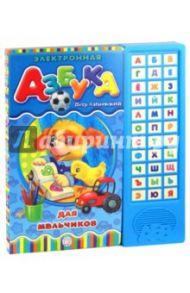 Электронная азбука для мальчиков