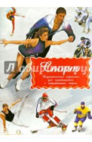 """Дидактические карточки """"Спорт"""""""