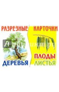 """Разрезные карточки """"Деревья, плоды, листья"""""""