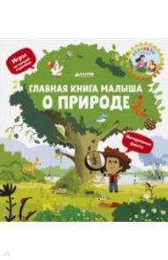 Главная книга малыша о природе
