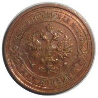2 копейки 1914 года СПБ # 3