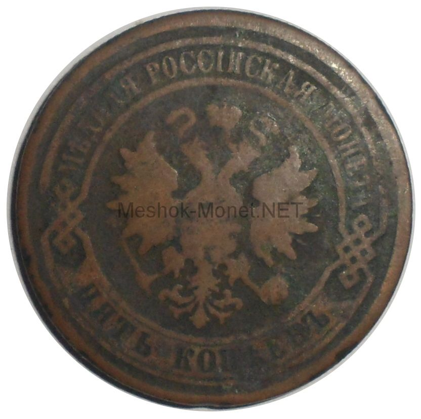 5 копеек 1879 года СПБ # 1