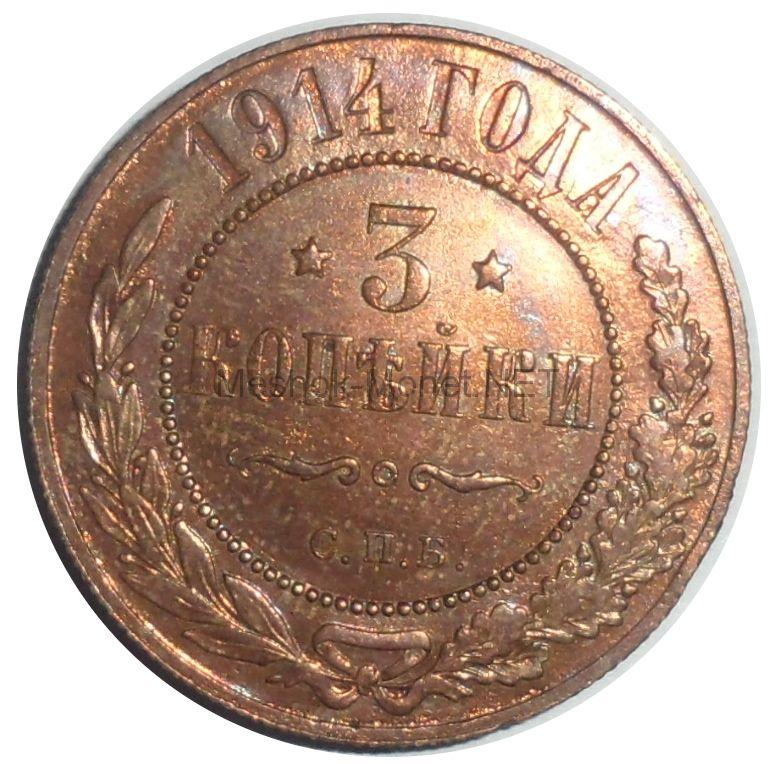3 копейки 1914 года СПБ # 2