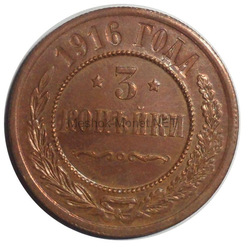 3 копейки 1916 года # 1