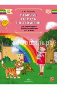 Рабочая тетрадь по экологии для детей младшего дошкольного возраста (с 3 до 4 лет). ФГОС