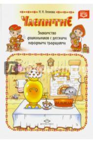 Чаепитие. Знакомство дошкольников с русскими народными традициями. ФГОС