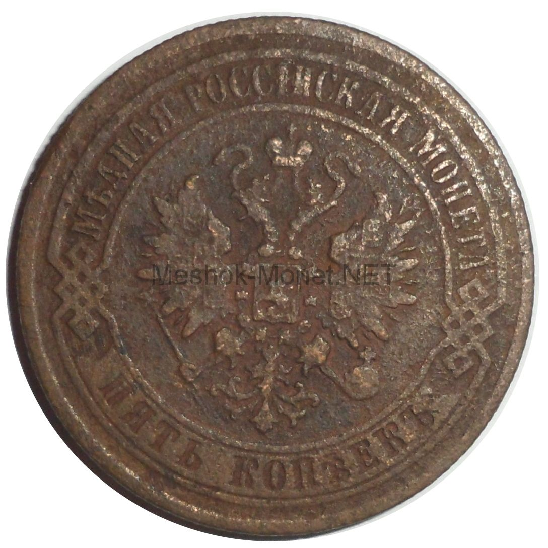 5 копеек 1872 года ЕМ # 1