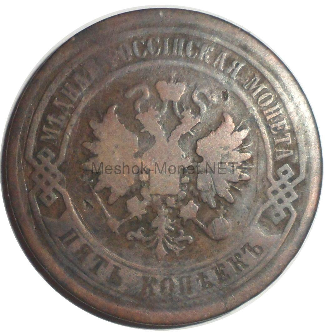 5 копеек 1878 года СПБ # 1