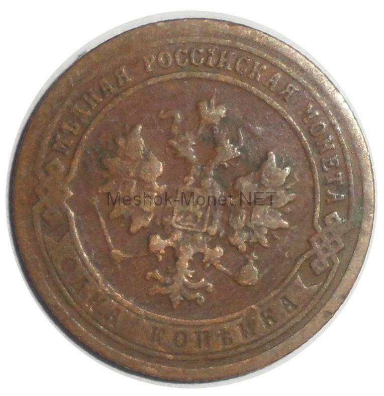 1 копейка 1903 года СПБ # 1