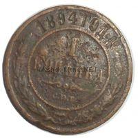1 копейка 1894 года СПБ # 1