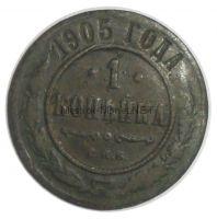 1 копейка 1905 года СПБ # 1