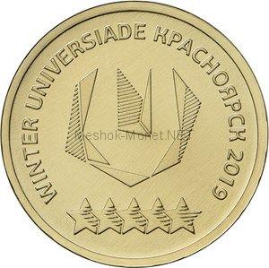 10 рублей 2018 год ХХIХ Всемирная зимняя универсиада 2019 года в г. Красноярске. Логотип