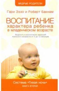 """Воспитание характера ребенка в младшем возрасте. Система """"Тихая ночь"""". Книга 2"""
