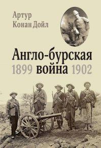 Англо-бурская война. 1899-1902