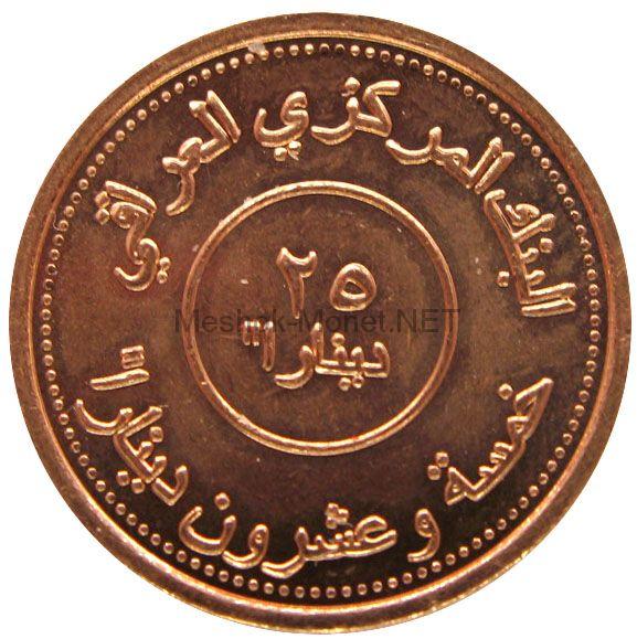 Ирак 25 динар 2004 г.
