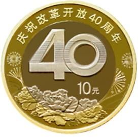 40 лет реформам 10 юаней Китай 2018 UNC
