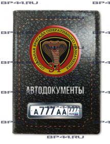 Обложка для автодокументов с 2 линзами 34 ОБРОН