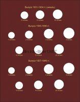 Альбом-каталог для регулярных монет РСФСР, СССР и РФ с 1921 года