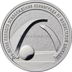 25 рублей 2019 г. 75-летие полного освобождения Ленинграда от фашистской блокады