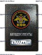 Обложка для автодокументов с 2 линзами ВМФ