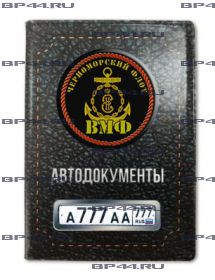 Обложка для автодокументов с 2 линзами Черноморский флот ВМФ