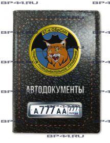 Обложка для автодокументов с 2 линзами 67 ОБрСпН